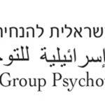 העמותה הישראלית להנחיית קבוצות
